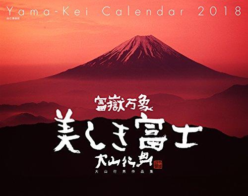 カレンダー2018 富嶽万象 美しき富士 大山行男作品集 (ヤマケイカレンダー2018) 発売日