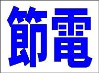 シンプル看板 「節電」工場・現場 Mサイズ 屋外可(約H45cmxW60cm)