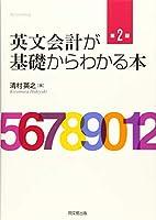 英文会計が基礎からわかる本(第2版)