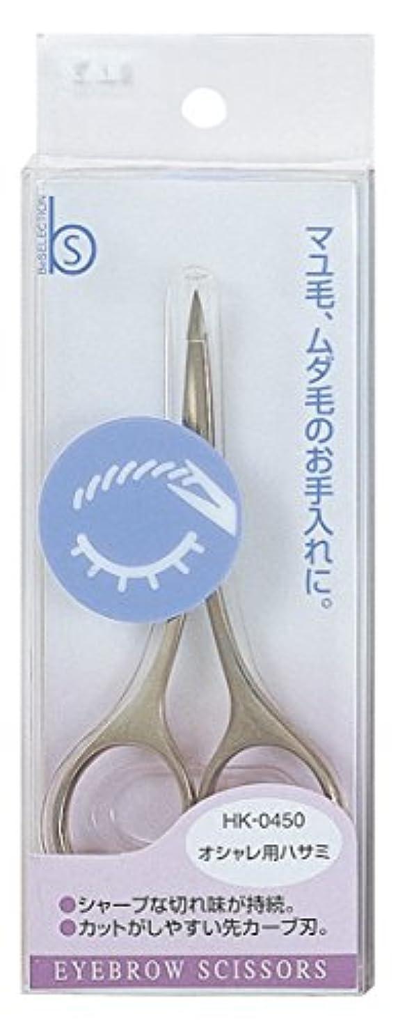 中級極小蒸発貝印 Beセレクション オシャレ用ハサミ HK0450