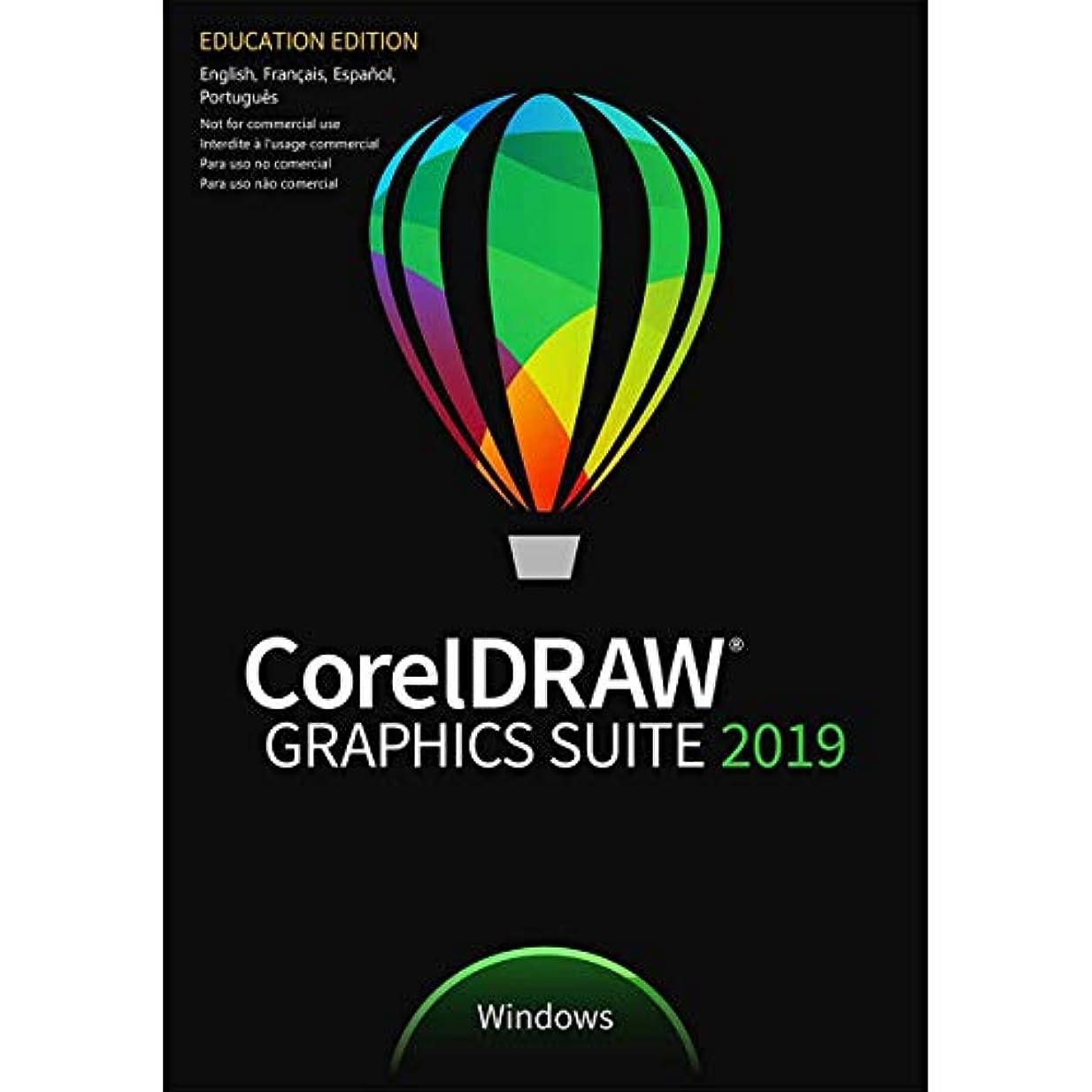 極めて独特のスペインCoreldraw Graphics Suite 2019 Education Edition Windows[並行輸入品] 別途 日本語マニュアル付き