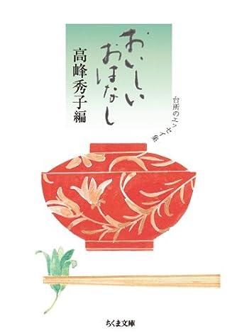 おいしいおはなし: 台所のエッセイ集 (ちくま文庫)