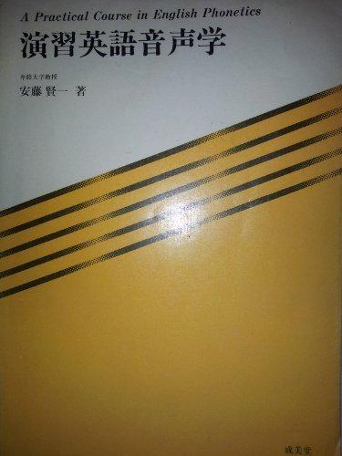 演習英語音声学