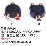 RCAプラグ(メス)→RCAプラグ(L/R)2分配(メス×2)