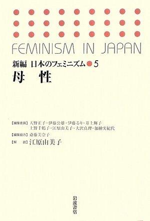 母性 (新編 日本のフェミニズム)の詳細を見る