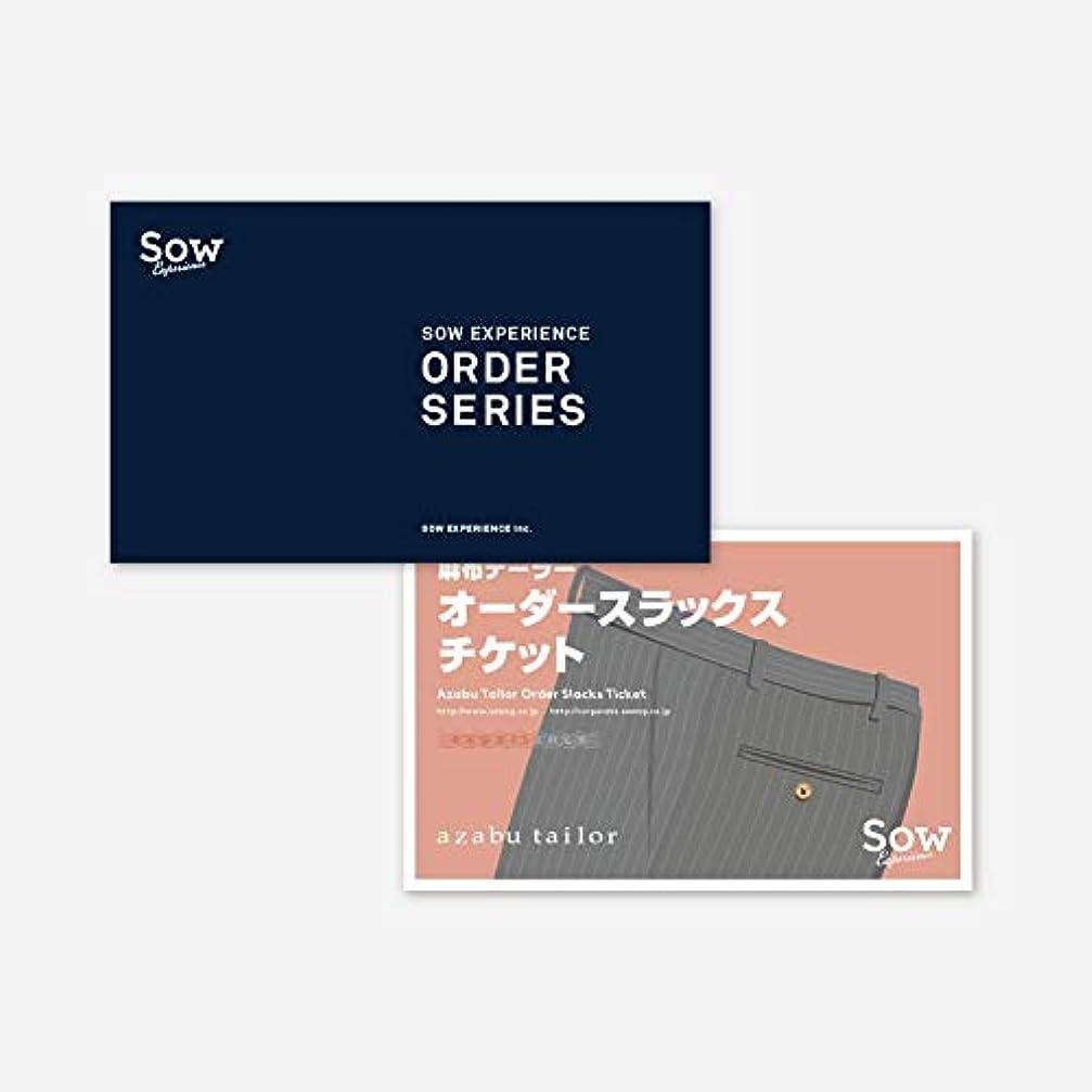 財布有益な排除SOW EXPERIENCE(ソウ?エクスペリエンス) 体験型カタログギフト オーダースラックスチケット