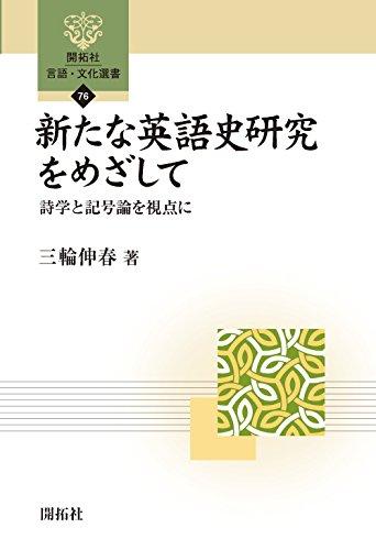 新たな英語史研究をめざして (開拓社 言語・文化選書76)の詳細を見る
