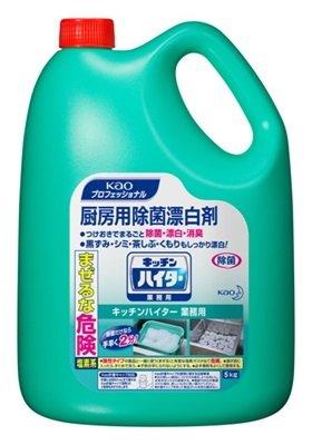 花王) 漂白剤 キッチンハイター 5kg