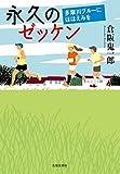 永久のゼッケン: 多摩川ブルーにほほえみを