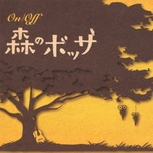 On/Off~森のボッサ