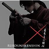 「るろうに剣心」オリジナル・サウンドトラック