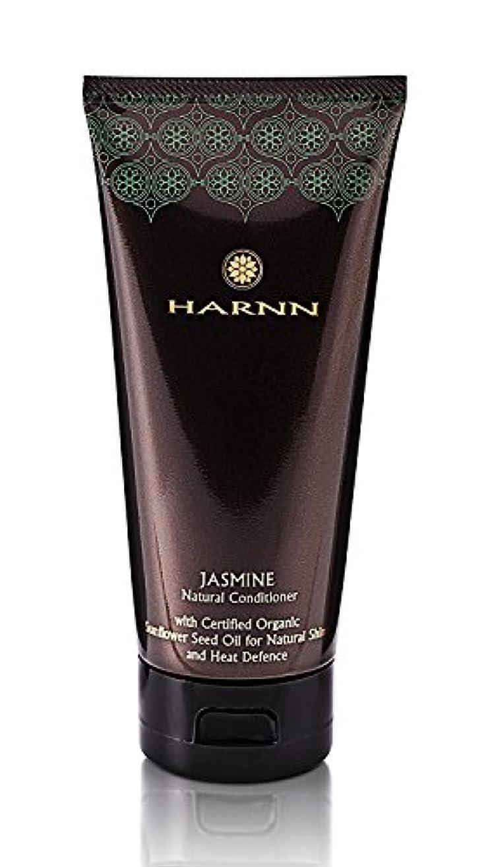 悪意一握り保護HARNN [ハーン] ヘアコンディショナー ジャスミン