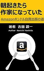 朝起きたら作家になっていた -Amazonキンドル自費出版への道 Ktripsビジネス編 日本語版