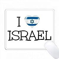 私はイスラエルの旗を青い文字でイスラエルの心の絵が大好きです PC Mouse Pad パソコン マウスパッド