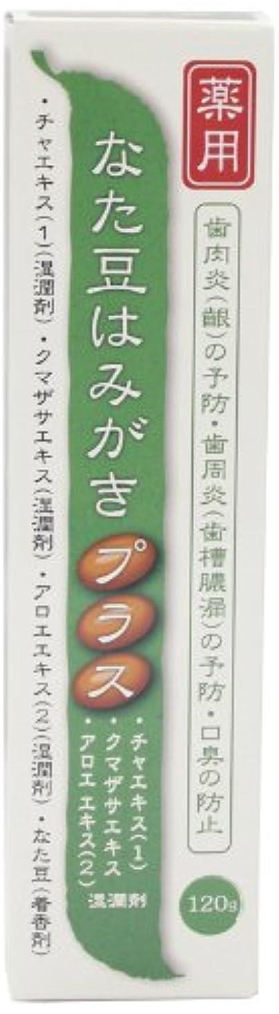 同種の目を覚ます三角プラセス製薬 薬用なた豆はみがきプラス 120g