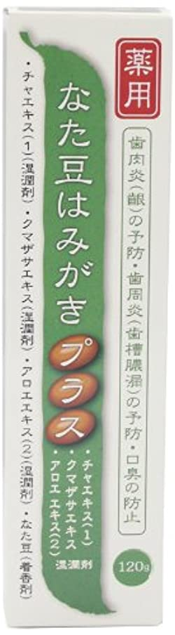 アラーム高度転倒プラセス製薬 薬用なた豆はみがきプラス 120g