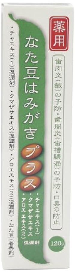 ペフ発送黒プラセス製薬 薬用なた豆はみがきプラス 120g