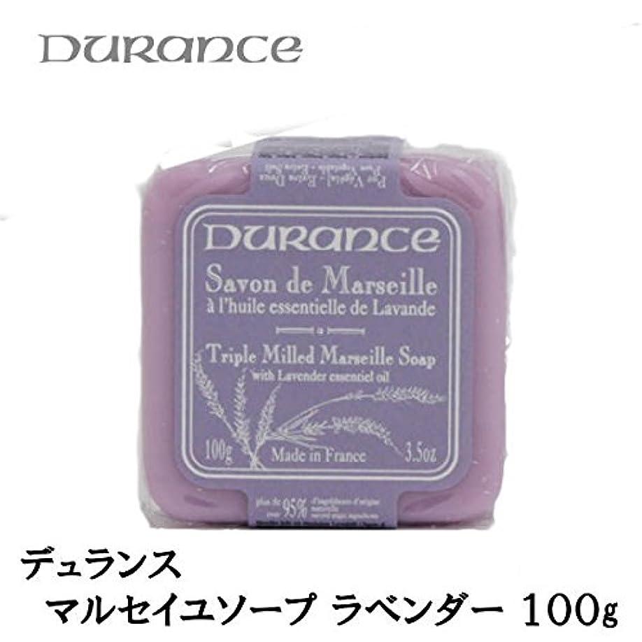 広告主適切に必須デュランス マルセイユソープ 100g ラベンダー