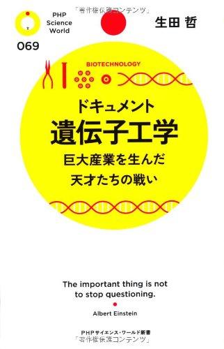 ドキュメント遺伝子工学 巨大産業を生んだ天才たちの戦い (PHPサイエンス・ワールド新書)