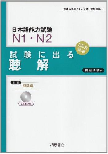 日本語能力試験N1・N2 試験に出る聴解の詳細を見る