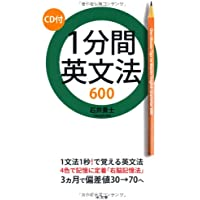 1分間英文法600