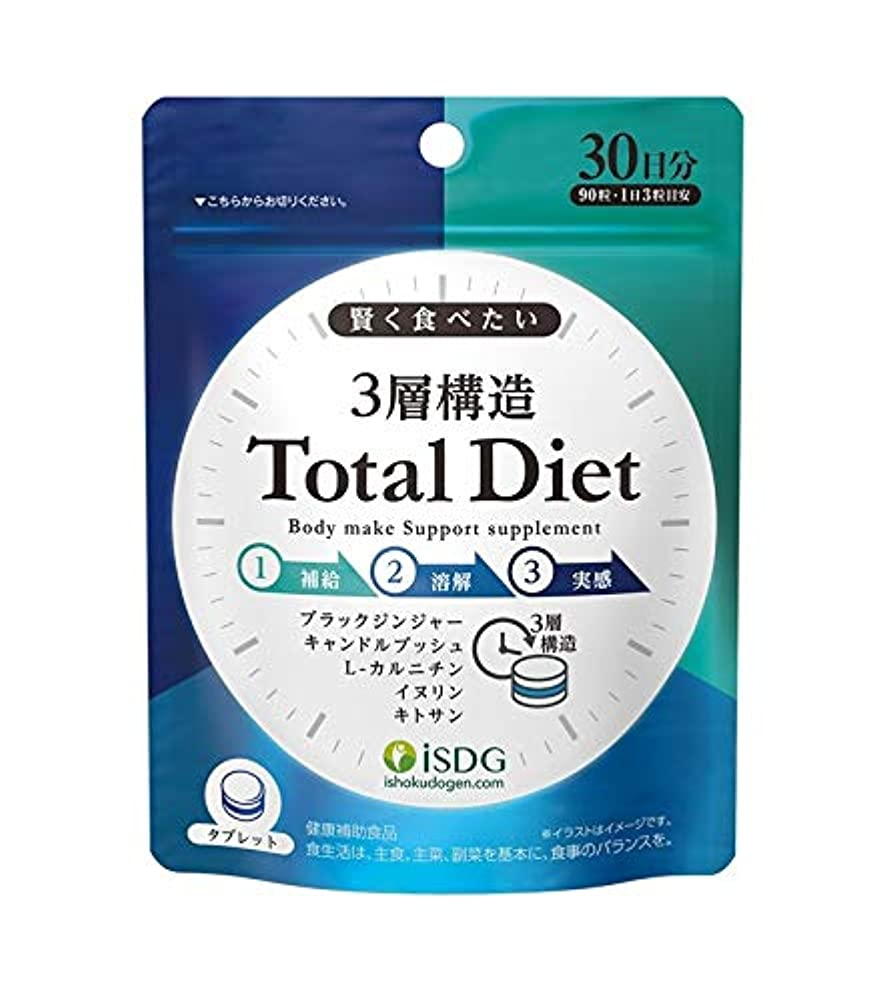 示す人里離れた幻滅する医食同源 3層構造Total Diet 90粒