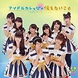 We are Idol College / アイドルカレッジ