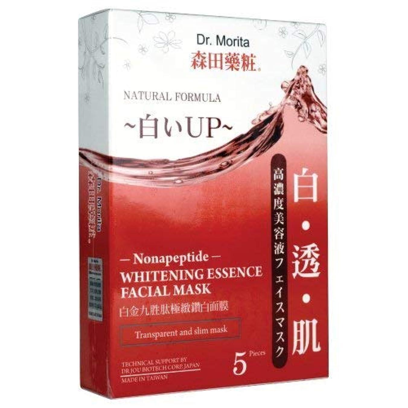 Doctor Morita 皮膚はしなやかでしっとりするようにナノペプチドは、マスク5皮膚とのバランス肌の水分レベルをホワイトニング。