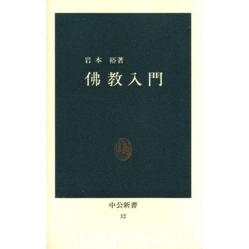 仏教入門 (中公新書 32)の詳細を見る
