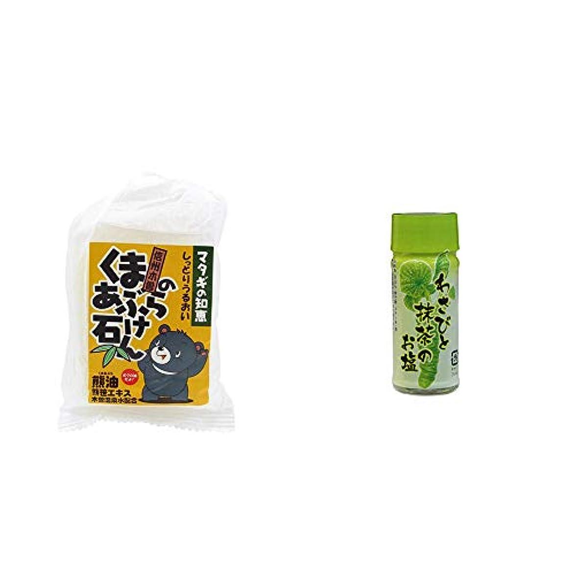 豆飲み込むフィード[2点セット] 信州木曽 くまのあぶら石けん(80g)?わさびと抹茶のお塩(30g)