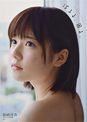 AKB48・島崎遥香ファースト写真集『ぱるる、困る。』