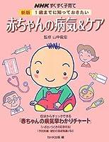 1歳までに知っておきたい赤ちゃんの病気&ケア (NHKすくすく子育て)