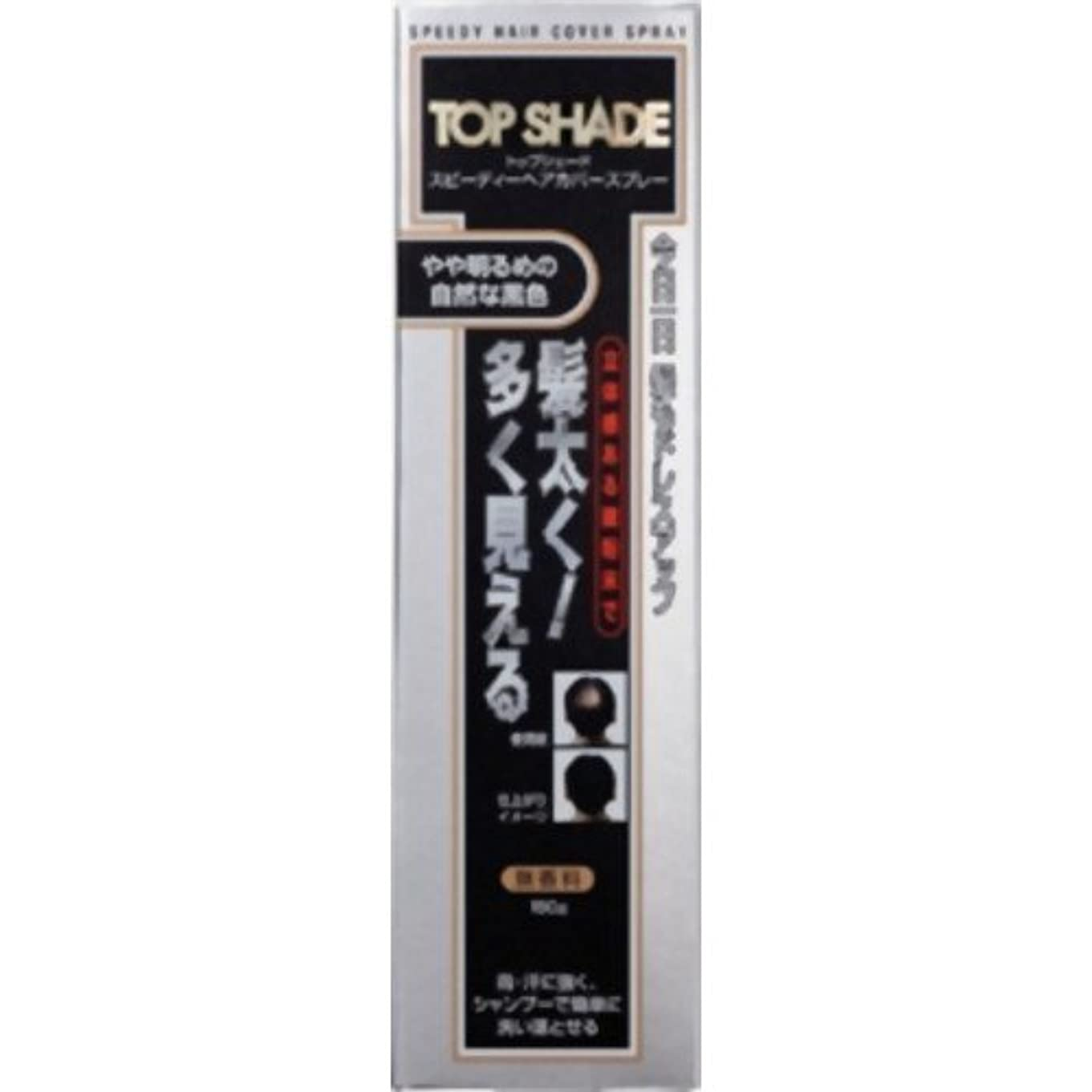 香水四半期文化トップシェード スピーディーヘアカバースプレー やや明るめの自然な黒色 × 10個セット