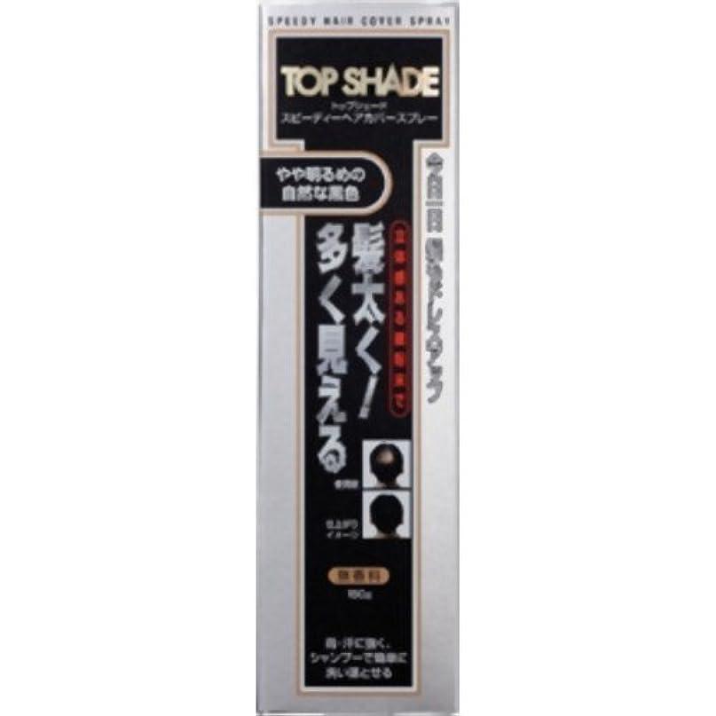 淡いプレフィックスリーントップシェード スピーディーヘアカバースプレー やや明るめの自然な黒色 × 10個セット