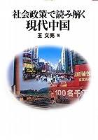 社会政策で読み解く現代中国