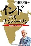 インド・アズ・ナンバーワン 中国を超えるパワーの源泉