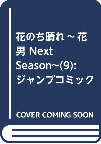 花のち晴れ ~花男 Next Season~ 9