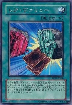 遊戯王/第5期/DP07-JP016 レア・ヴァリュー R
