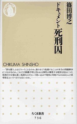 ドキュメント死刑囚 (ちくま新書)の詳細を見る