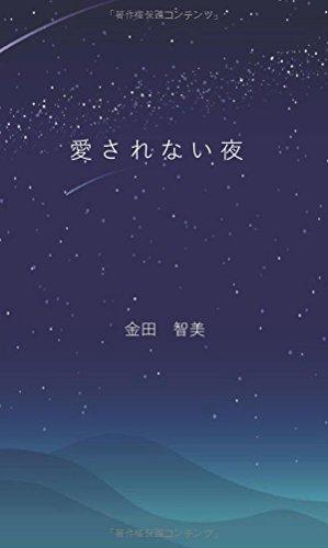 愛されない夜 - インナーチャイルド (MyISBN - デザインエッグ社)