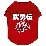 【わんわん本舗】おもしろデザインTシャツ『武勇伝』 (XL)