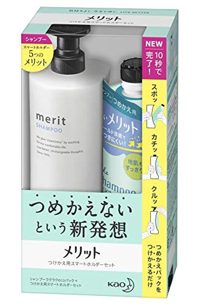 卵疾患健全メリット シャンプー つけかえ用 (340ml) + スマートホルダー セット ナチュラルフローラルの優しい香り 1組+
