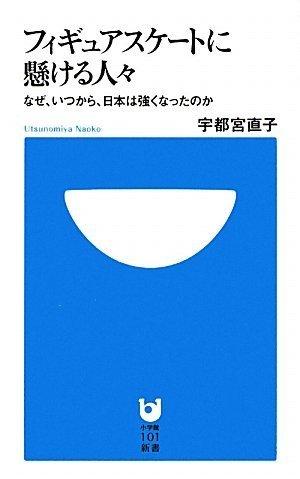 フィギュアスケートに懸ける人々-なぜ、いつから、日本は強くなったのか (小学館101新書)の詳細を見る