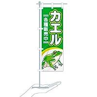 卓上ミニのぼり旗 カエル 各種販売中 サイズ選べます(卓上ミニのぼり10x30cm 立て台付き)
