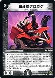 デュエルマスターズ 【 威牙忍クロカゲ 】 DM30-12R 《戦国編3》