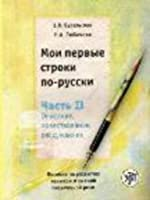 My First Russian Lines - Moi Pervye Stroki Po-russki: Textbook 2