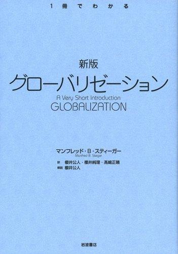 新版 グローバリゼーション (〈1冊でわかる〉シリーズ)の詳細を見る