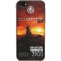 宇宙戦艦ヤマト2199 iPhone5専用 キャラクタージャケット 夕日 MUY-07C