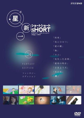 星新一 ショートショート 4 [DVD]の詳細を見る