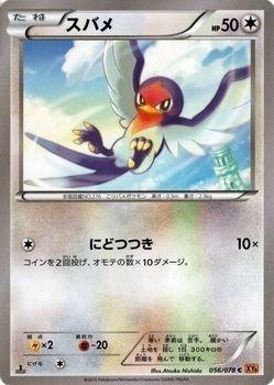 ポケモンカードXY スバメ/エメラルドブレイク(PMXY6)/シングルカード